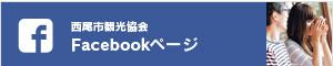西尾観光Facebookページ