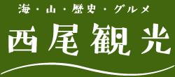 西尾市観光協会
