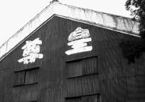 尊皇蔵元 造り酒屋見学
