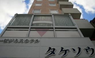 Dai-Ichi Business Hotel Takesou