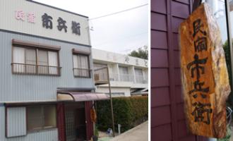 Guest House Ichibei
