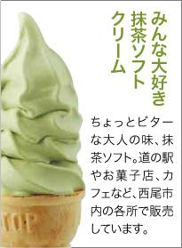 みんな大好き抹茶ソフトクリーム