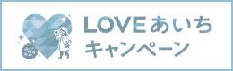 LOVEあいちキャンペーン第二弾