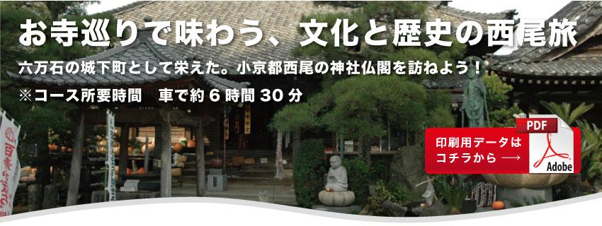 お寺巡り 文化と歴史の西尾旅