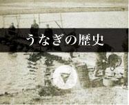 うなぎの歴史