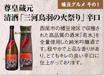 尊皇蔵元 清酒「三河鳥羽の火祭り」辛口