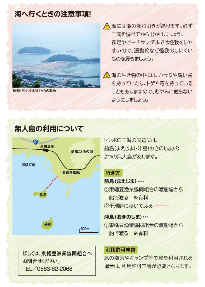 海に行くときの注意事項