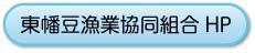 東幡豆漁業協同組合HP