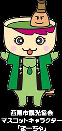 マスコットキャラクター「まーちゃ」