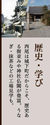 歴史・学び