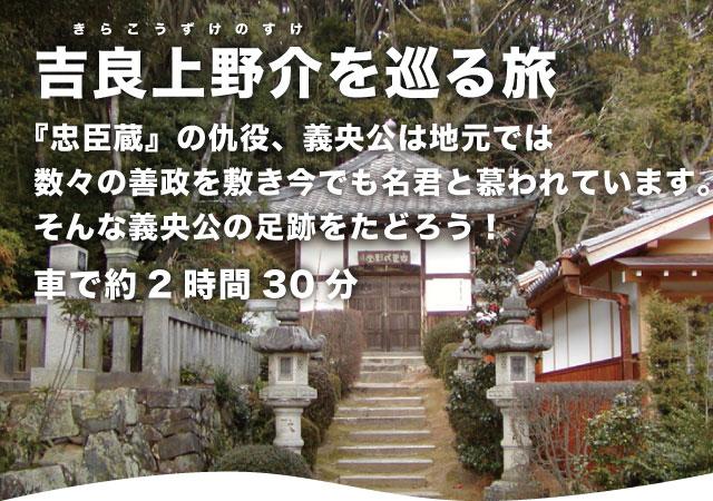 吉良上野介公を巡る旅