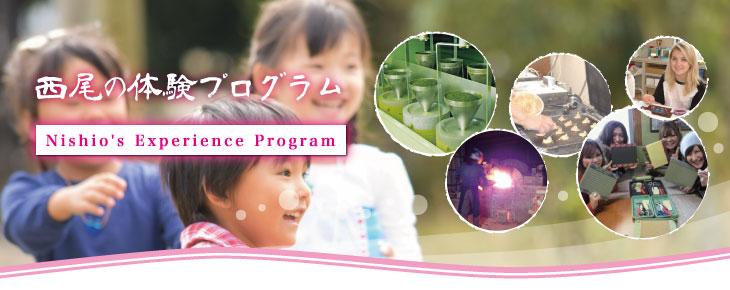 体験プログラム
