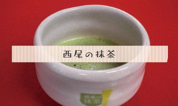 西尾の抹茶