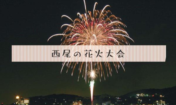 西尾の花火大会