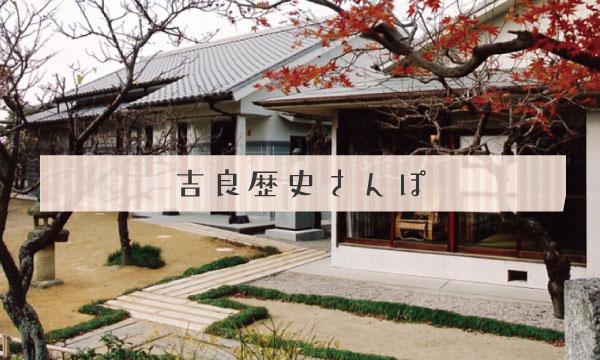 吉良歴史さんぽ