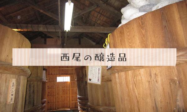 西尾の醸造品