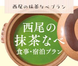 西尾の抹茶鍋
