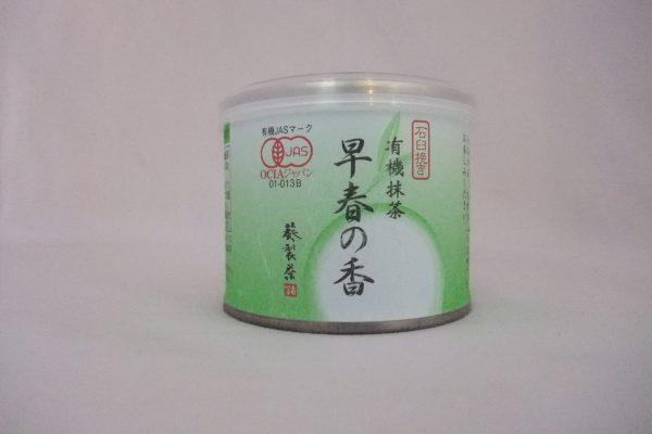 有機抹茶「早春の香-そうしゅんのかおり-」 30g