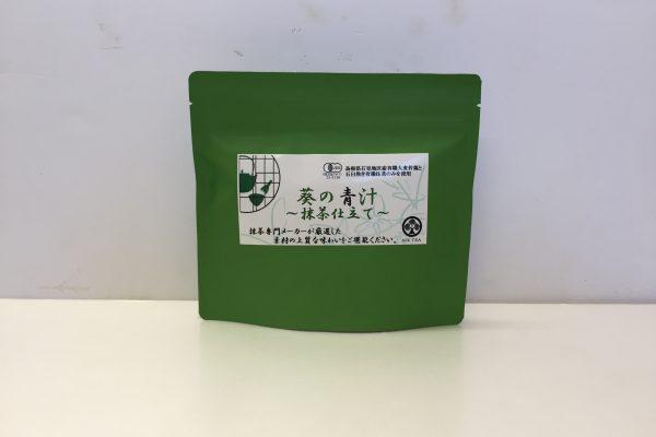 葵の有機青汁~抹茶仕立て~ 90g
