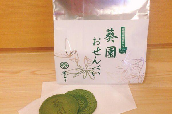 葵園おせんべい 32枚(2枚入×16包)