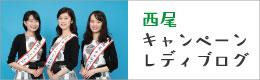 西尾キャンペーンレディブログ