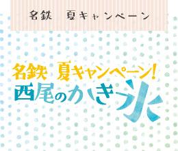 名鉄夏のキャンペーン