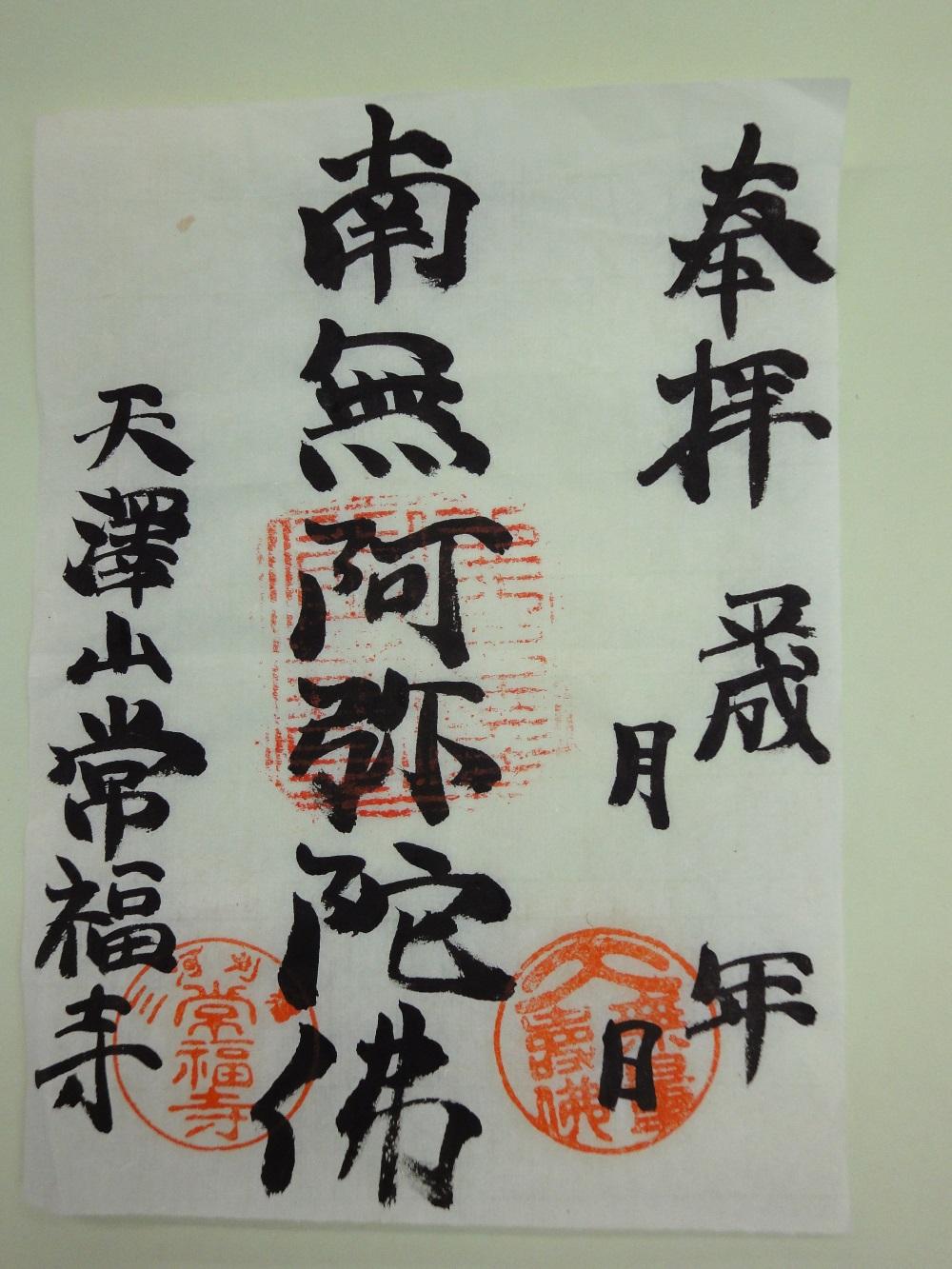 常福寺 西尾ご朱印