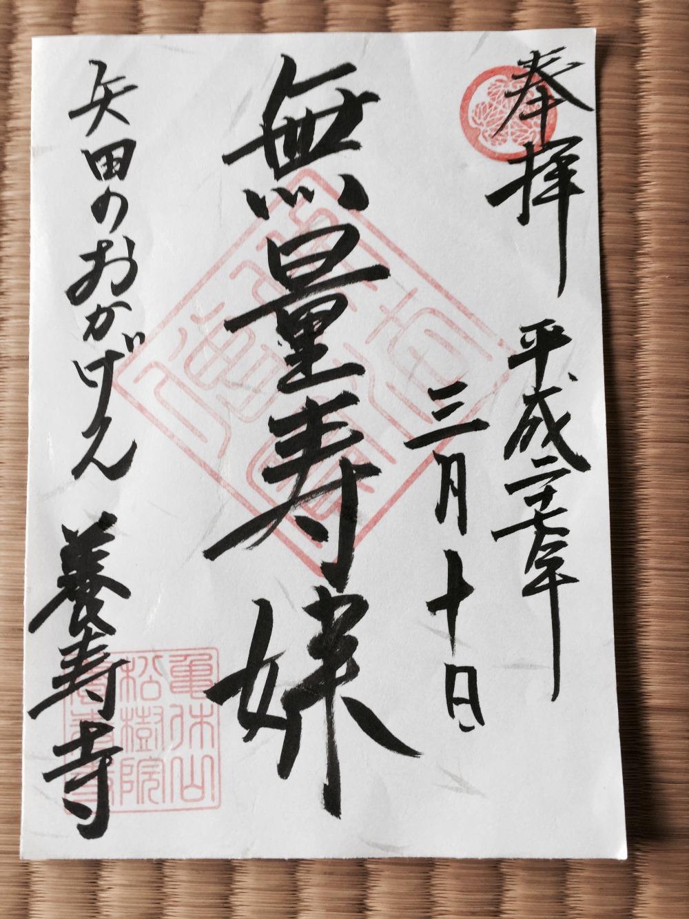 養寿寺(矢田のおかげん) 西尾ご朱印