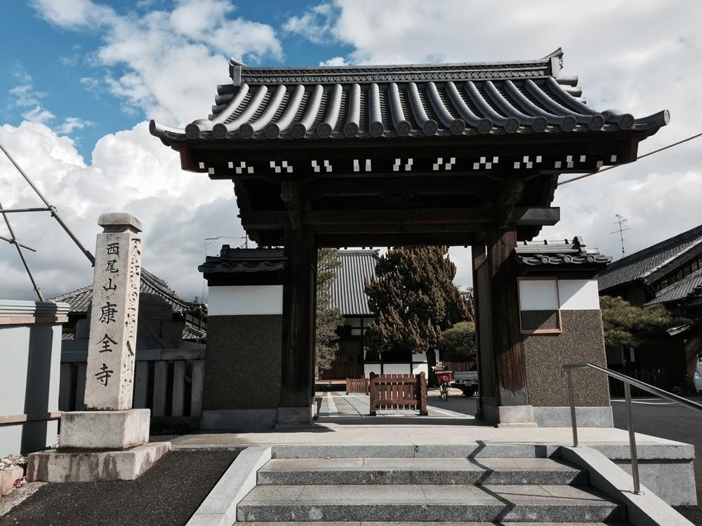西尾山康全寺 西尾ご朱印
