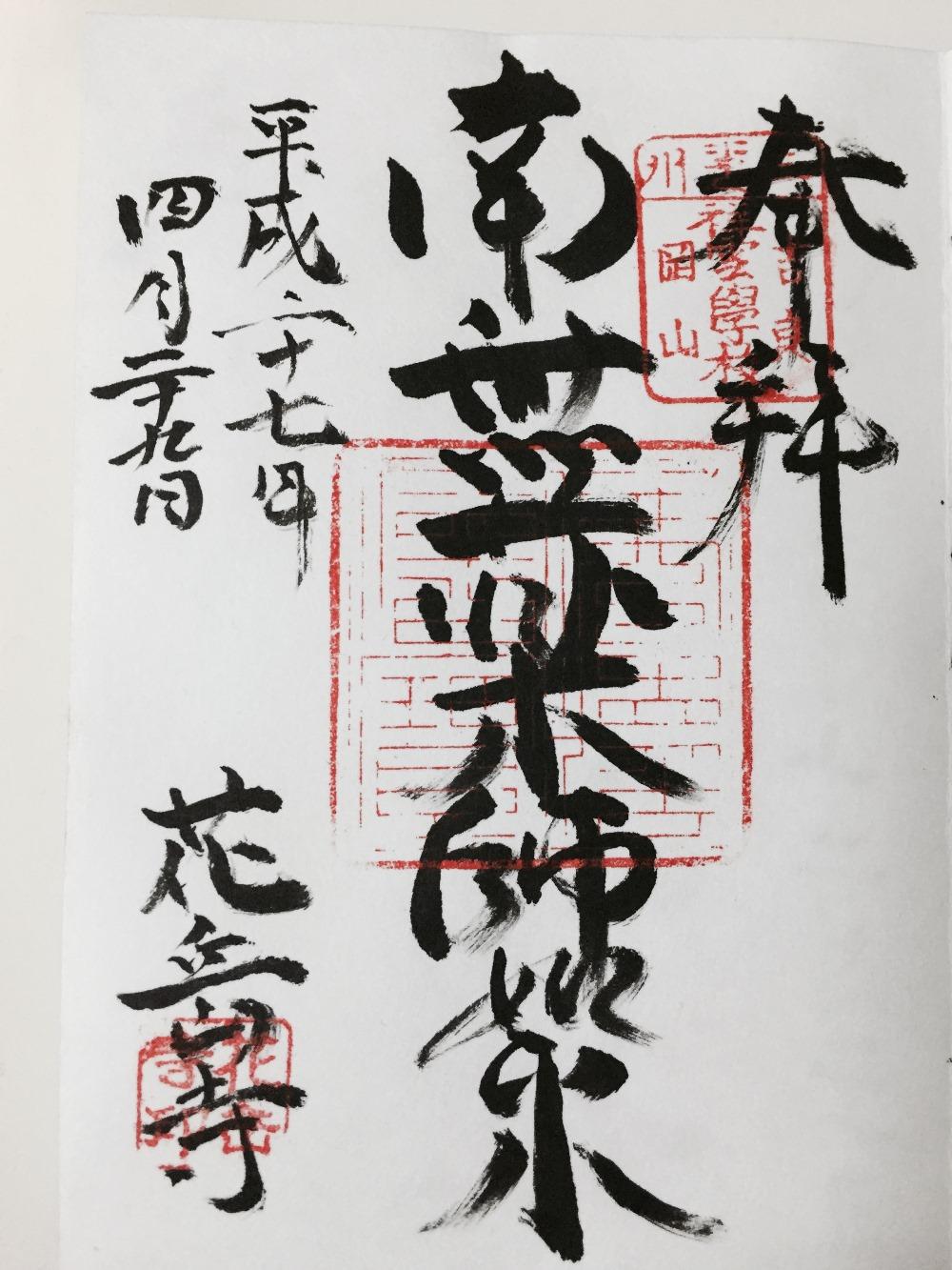 花岳寺 西尾ご朱印