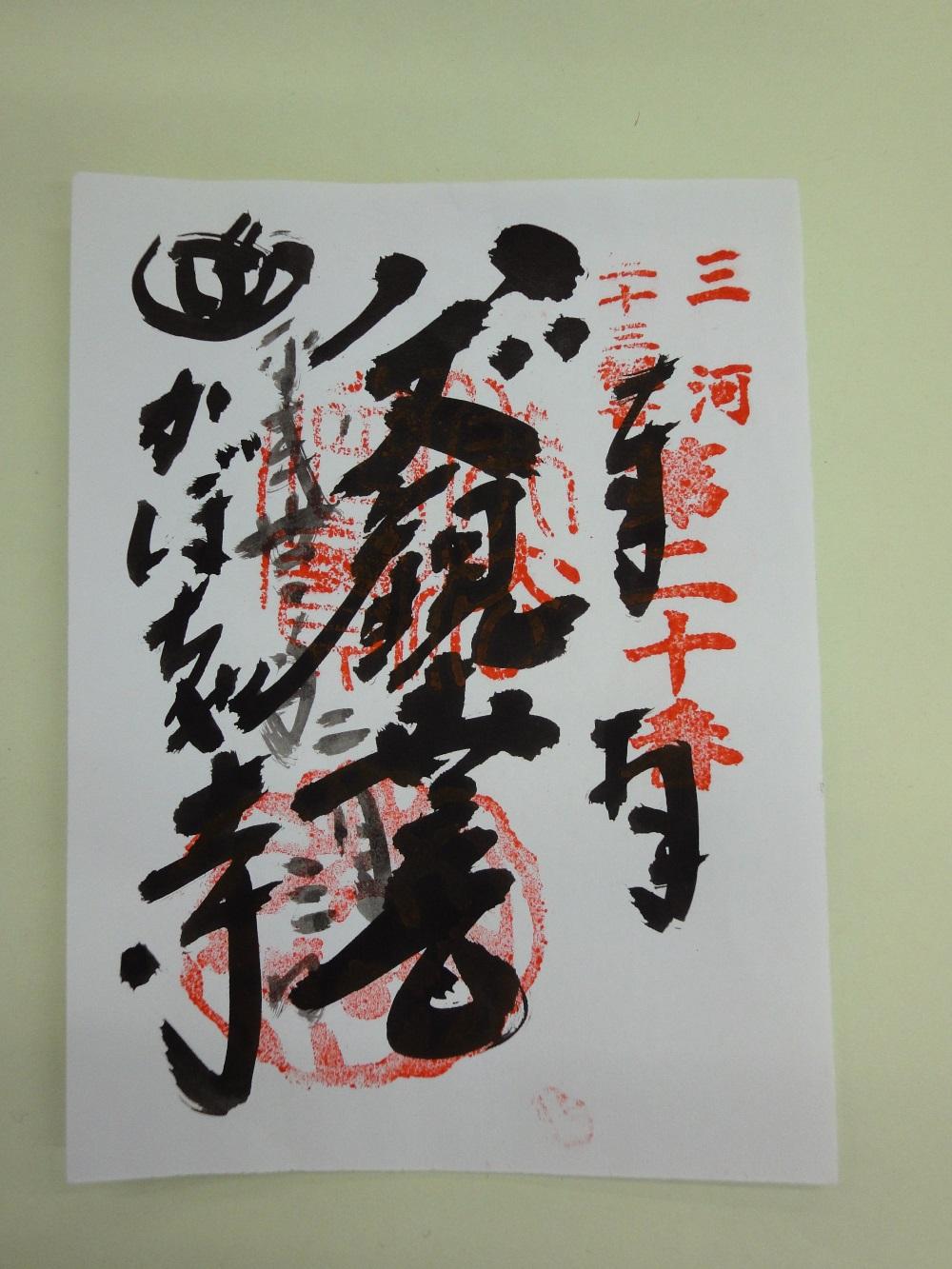 ハズ観音かぼちゃ寺(妙善寺) 西尾ご朱印