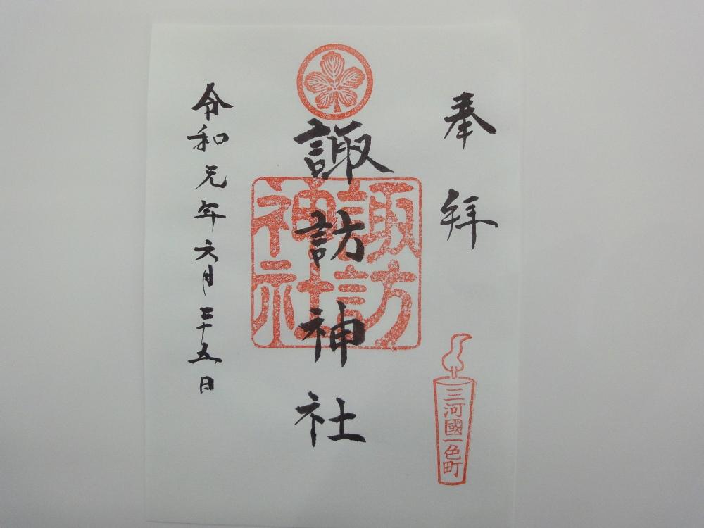 三河一色諏訪神社 西尾ご朱印