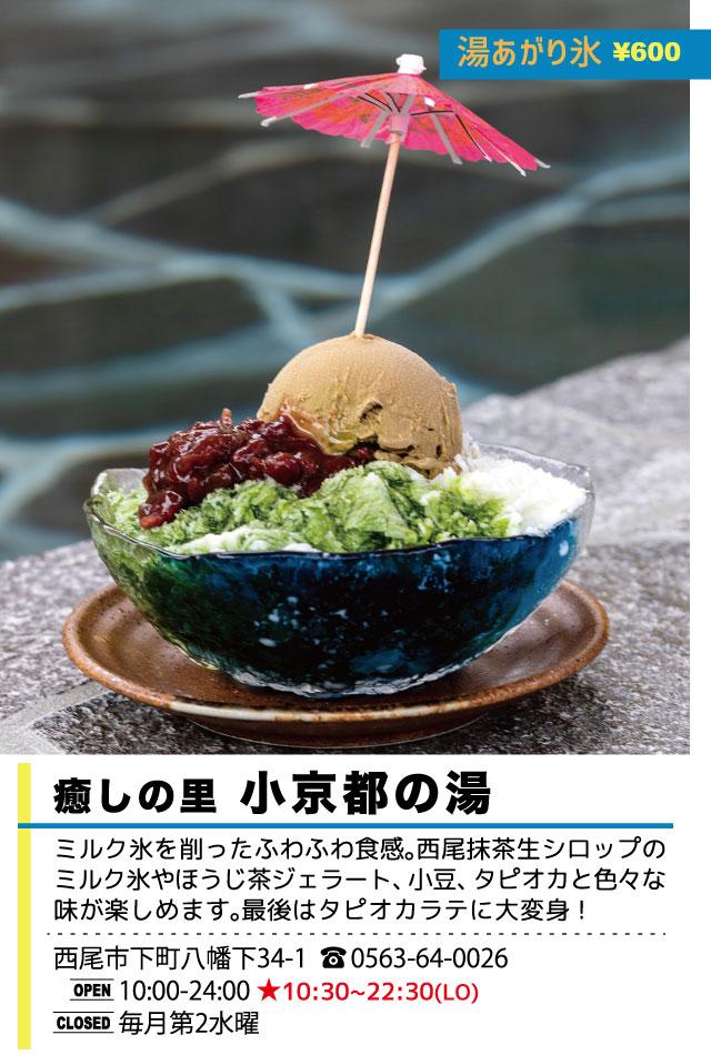 小京都の湯 西尾かき氷