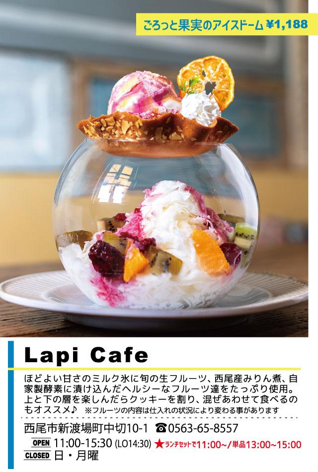 Lapi Cafe 西尾かき氷
