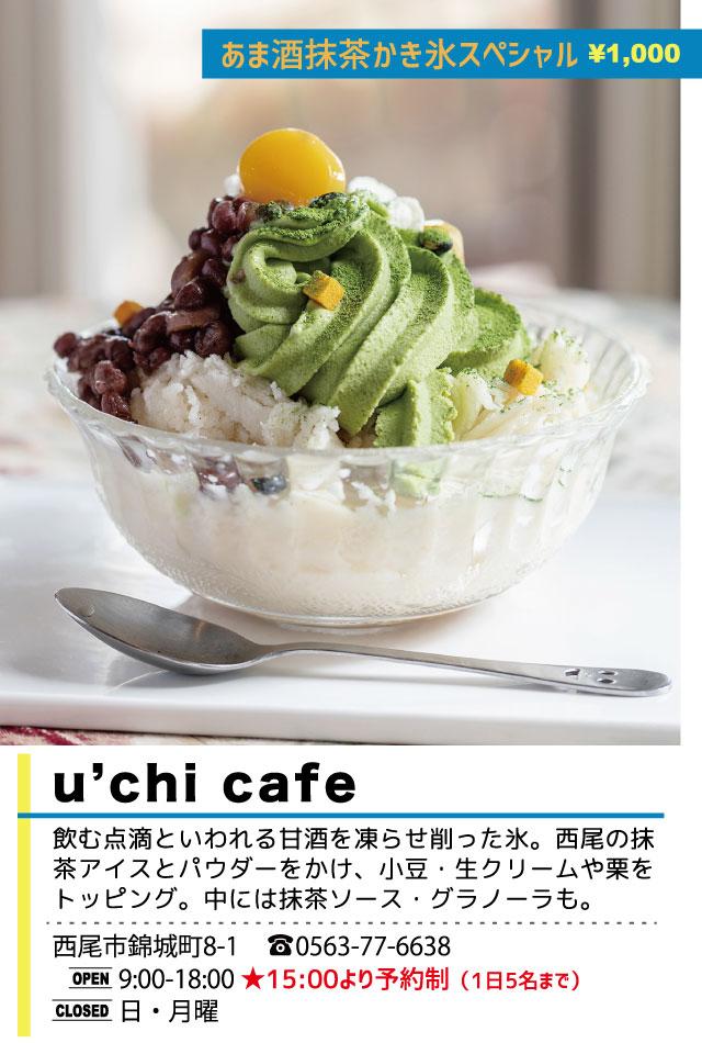u'chi cafe 西尾かき氷
