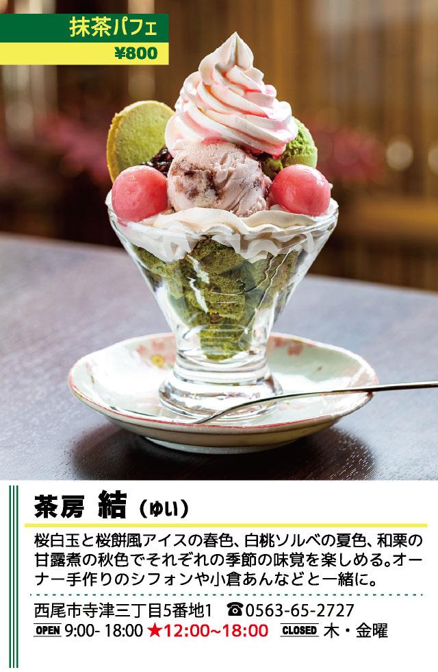 茶房 結(西尾パフェ2020)