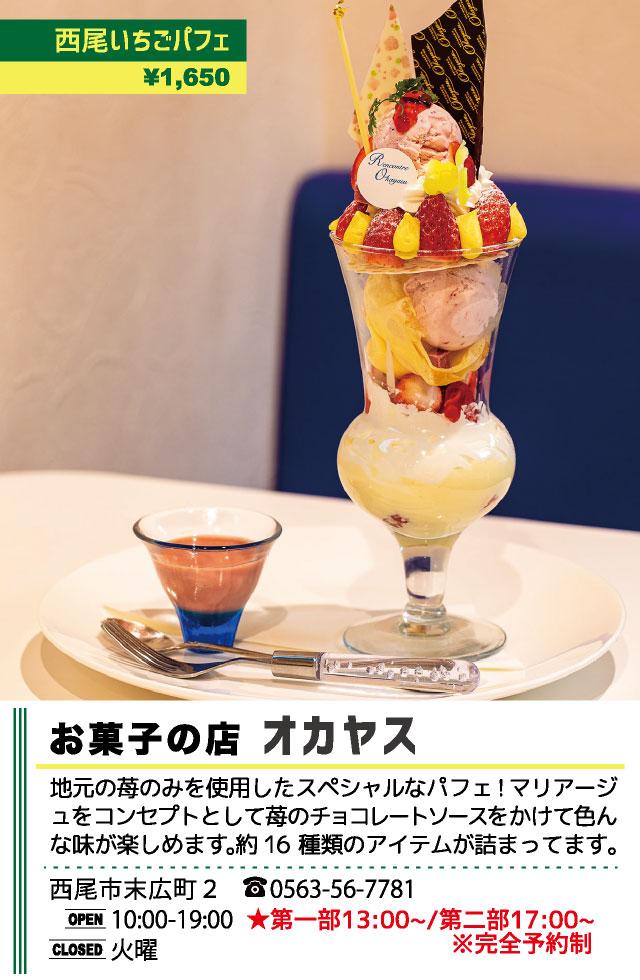 お菓子の店 オカヤス(西尾パフェ2020)