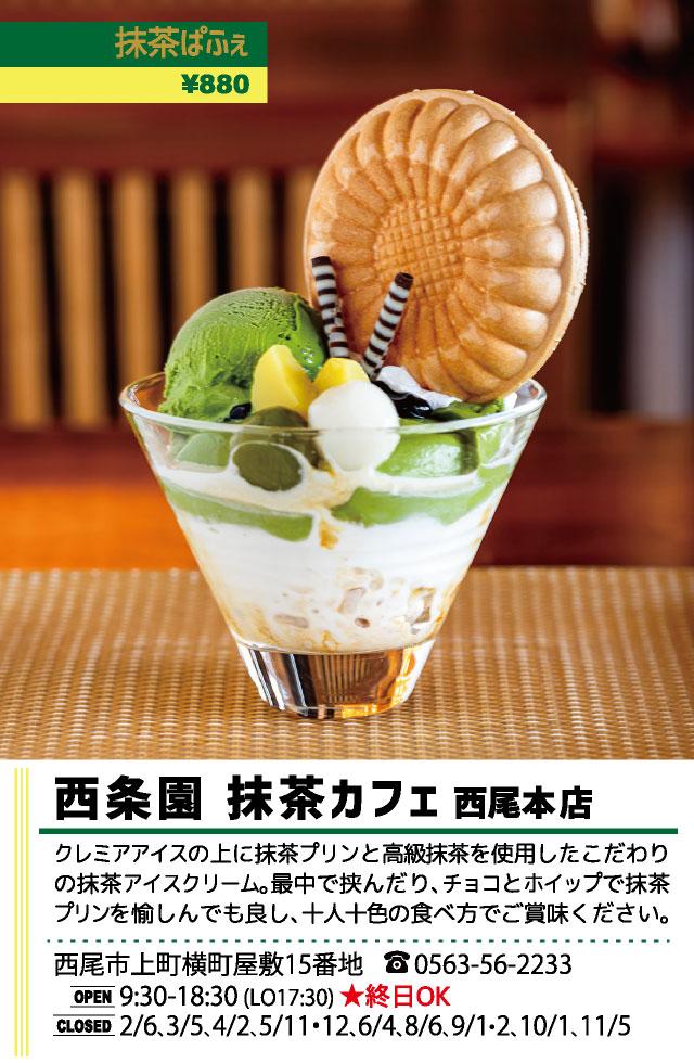 西条園 抹茶カフェ 西尾本店(西尾パフェ2020)