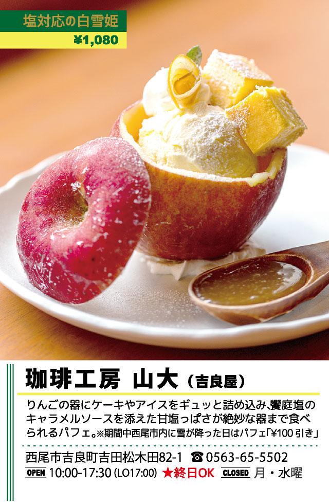 珈琲工房 山大(吉良屋)(西尾パフェ2020)