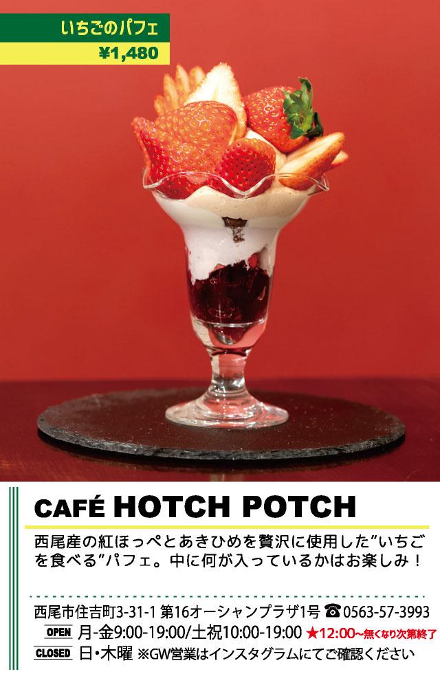 CAFÉ HOTCH POTCH(西尾パフェ2020)