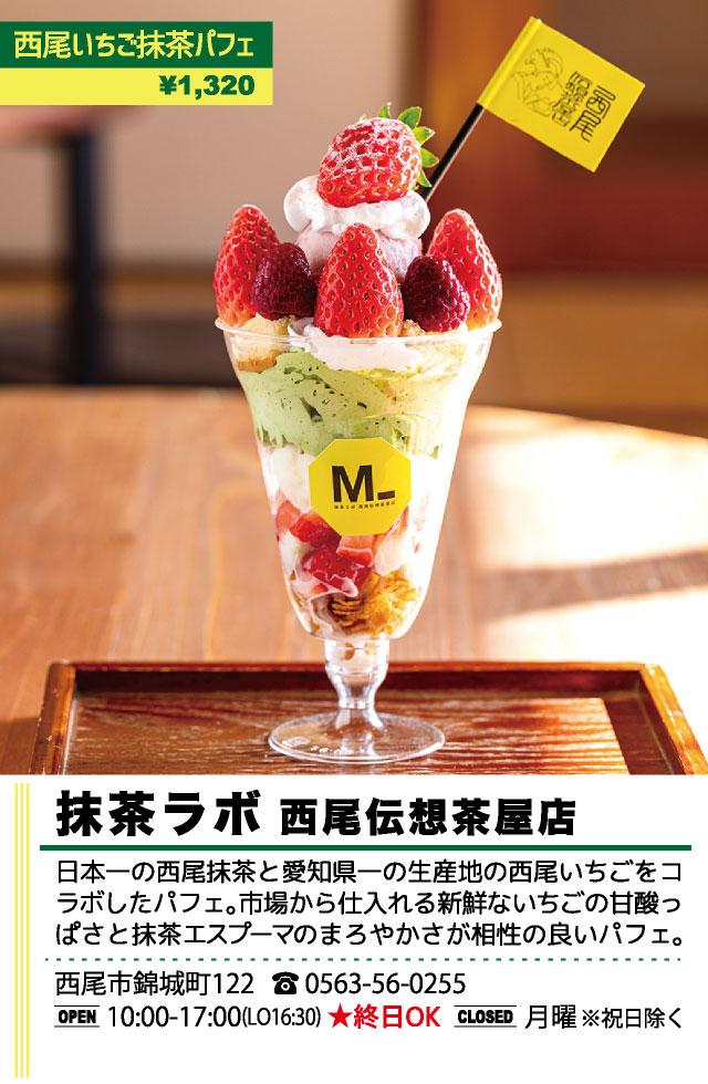 抹茶ラボ 西尾伝想茶屋店(西尾パフェ2020)
