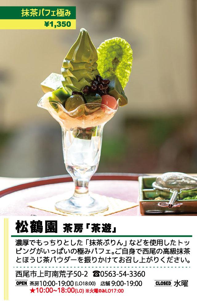 松鶴園 茶房「茶遊」(西尾パフェ2020)
