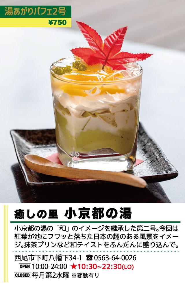 癒しの里 小京都の湯(西尾パフェ2020)