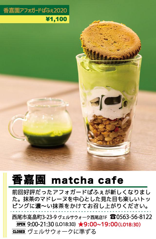 香嘉園 matcha cafe(西尾パフェ2020)