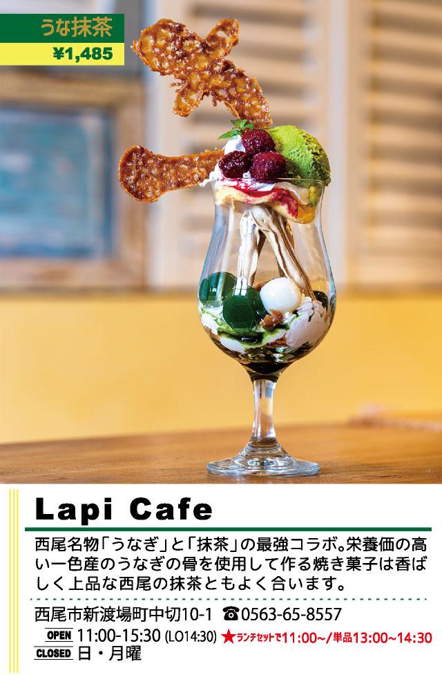 Lapi Cafe(西尾パフェ2020)