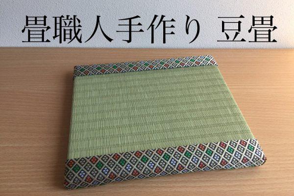 畳職人手作り豆畳 楼蘭