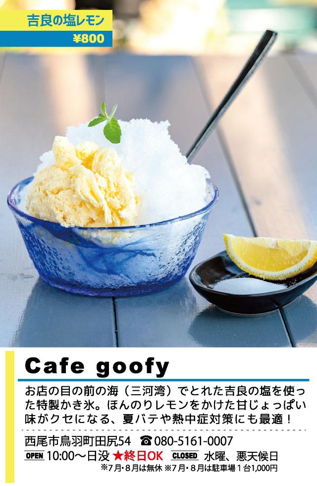 Cafe goofy 西尾かき氷