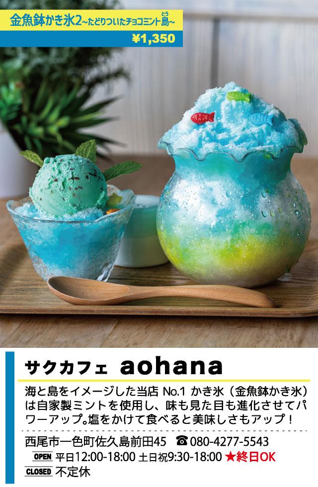 aohana 西尾かき氷
