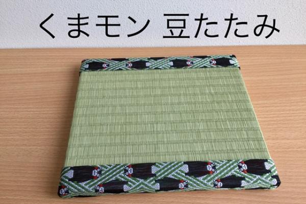 くまモン豆たたみ 緑