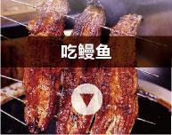 Eat Unagi